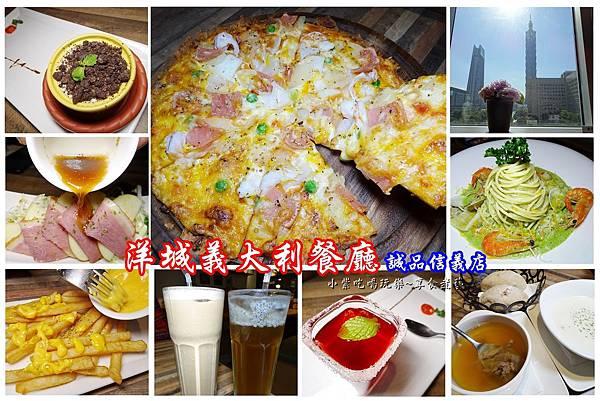 洋城義大利餐廳-誠品信義店拼圖.jpg