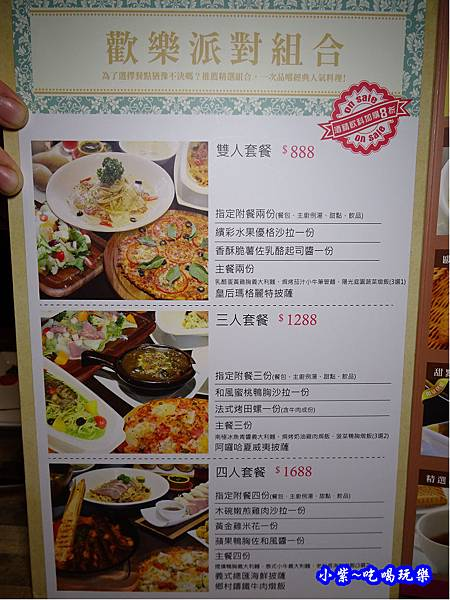 洋城義大利餐廳-誠品信義店菜單  (5).jpg