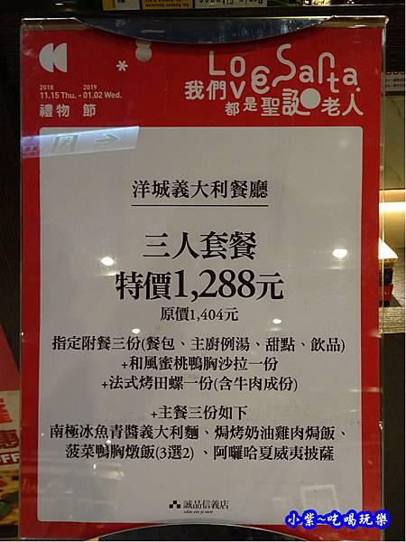耶誕3人套餐-洋城誠品信義店.jpg