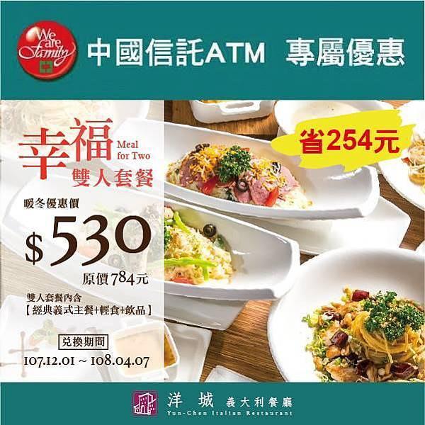 洋城-中國信託ATM專屬優惠 (1).jpg