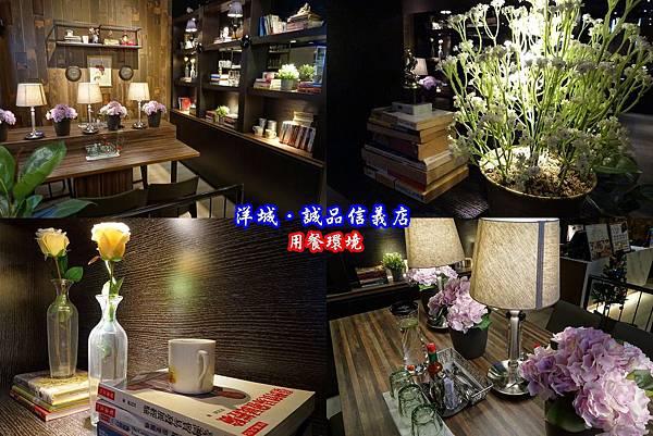 洋城義大利餐廳-誠品信義店1.jpg