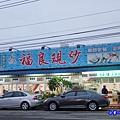 福良現炒2018 (2).jpg