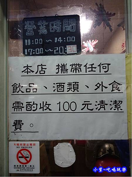 福良現炒2018 (3).jpg