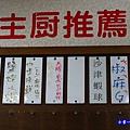 福良現炒2018 (5).jpg