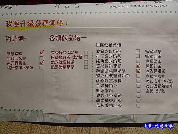 長鼻子泰式咖哩板橋店菜單 (8).jpg