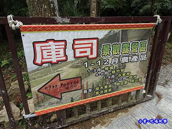 庫司景觀露營區  (1).jpg