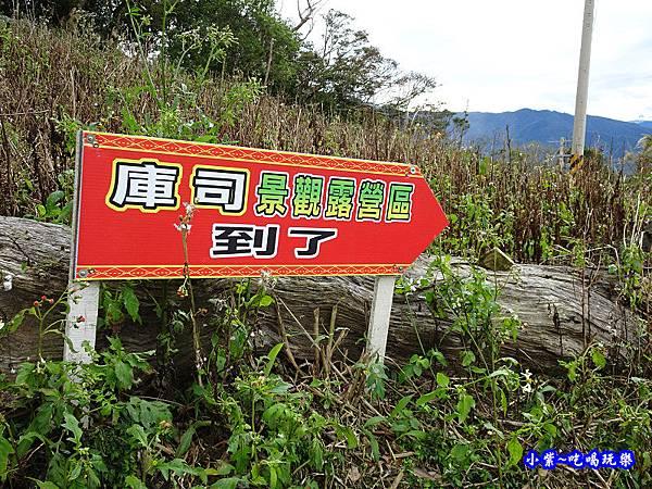 庫司景觀露營區  (3).jpg