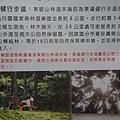 東眼山森林遊樂區-各步道路程 (1).JPG