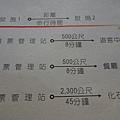 東眼山森林遊樂區-各步道路程 (2).JPG