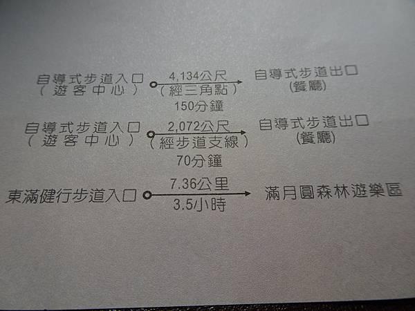 東眼山森林遊樂區-各步道路程 (4).JPG