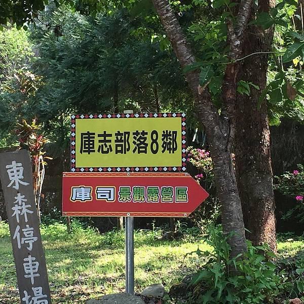 庫志部落3鄰東森停車場.jpg
