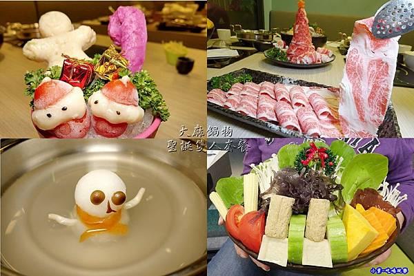 大麻鍋物聖誕雙人套餐.jpg