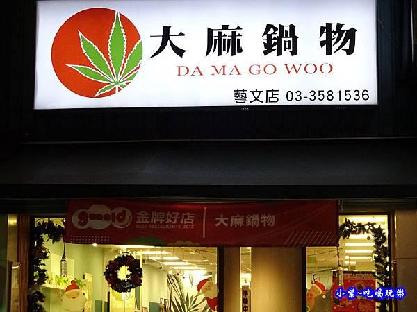 大麻鍋物藝文店 (19).jpg