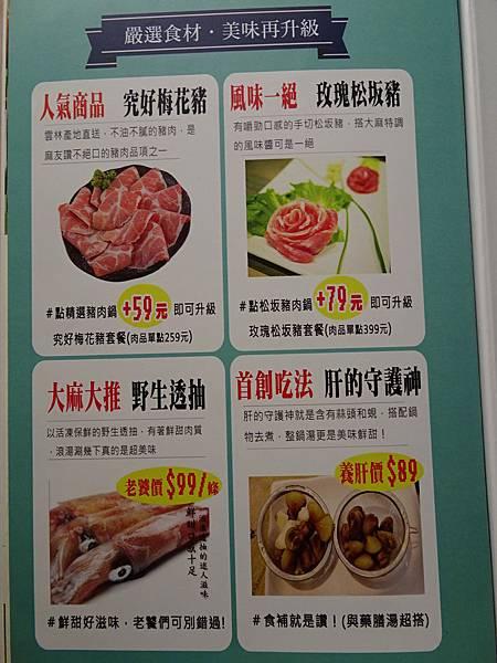 大麻鍋物-藝文店菜單 (1).JPG