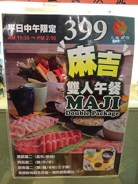大麻鍋物-藝文店菜單 (3).JPG