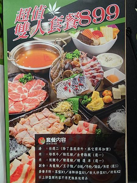 大麻鍋物-藝文店菜單 (7).JPG