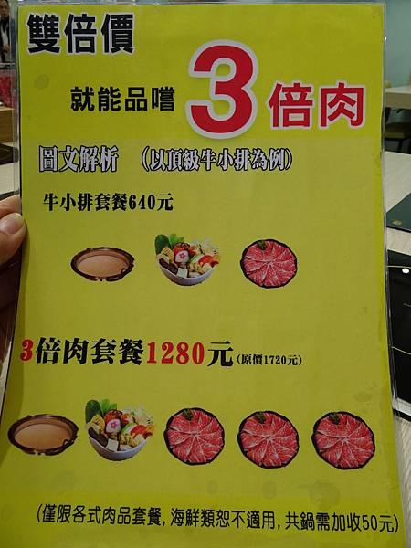 大麻鍋物-藝文店菜單 (8).JPG