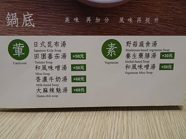 大麻鍋物-藝文店菜單 (9).JPG