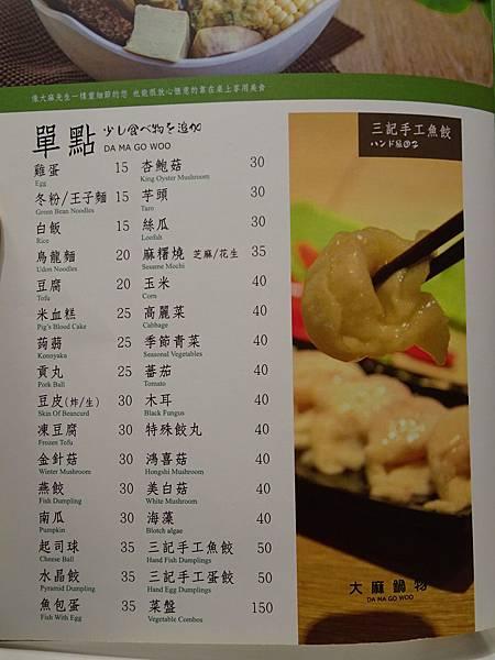 大麻鍋物-藝文店菜單 (11).JPG