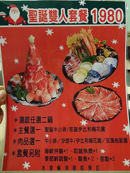 聖誕雙人套餐-大麻鍋物藝文店  (10).JPG