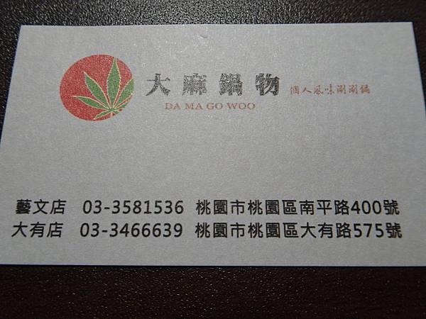 大麻鍋物名片 (2).JPG