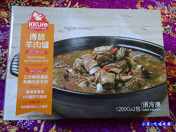 kklife傳統羊肉爐  (11).jpg