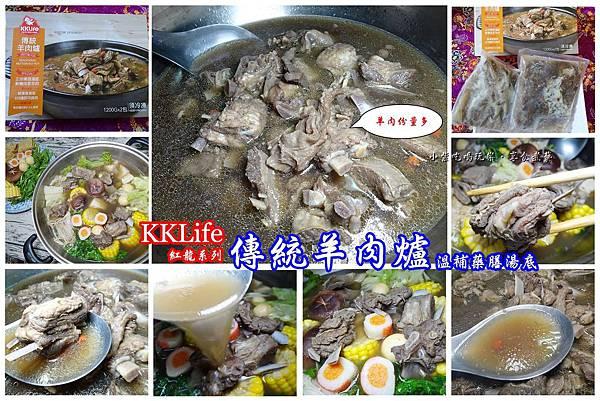kklife傳統羊肉爐首圖.jpg