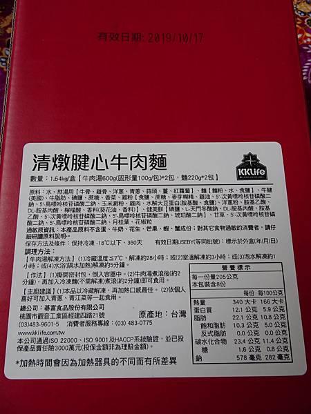清燉腱心牛肉麵KKLife (5).JPG