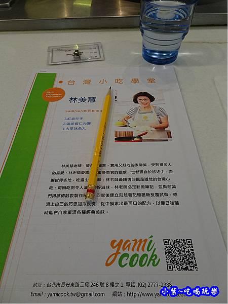 台北yamicook廚藝教室 (6).jpg