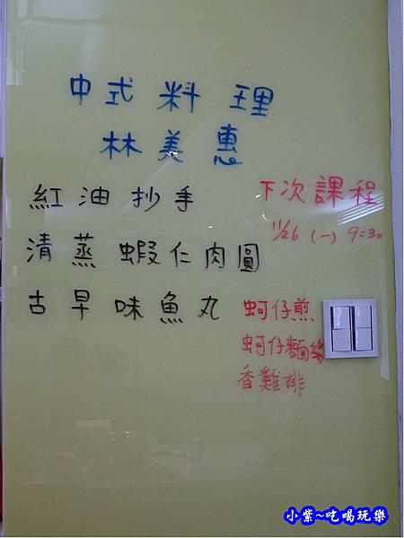 台北yamicook廚藝教室 (7).jpg