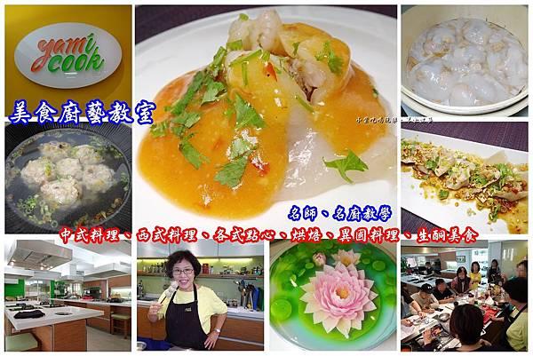 台北yamicook廚藝教室 .jpg