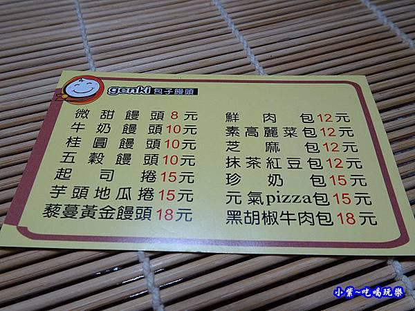 元氣包子饅頭genki (1).jpg