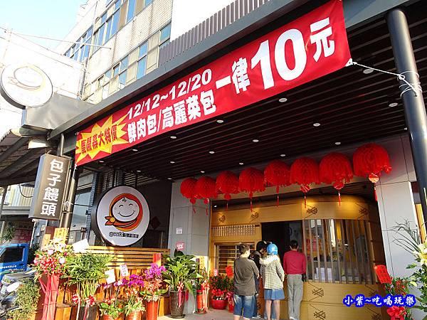 元氣包子饅頭genki (7).jpg