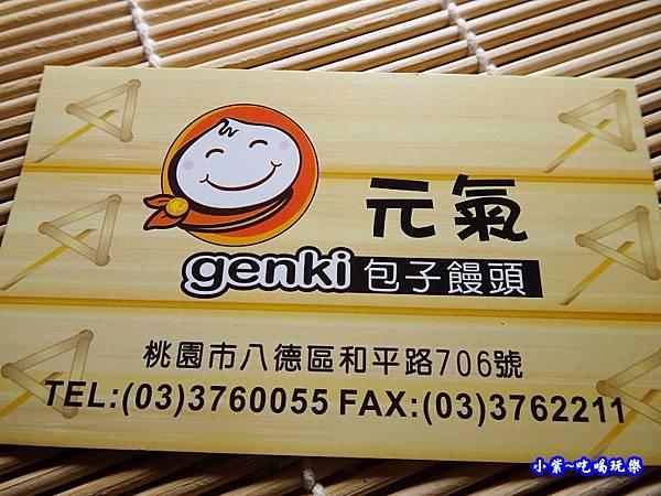 元氣包子饅頭genki (13).jpg