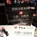 千荷田日式涮涮鍋MENU-世貿店 (1).JPG