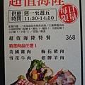 千荷田日式涮涮鍋MENU-世貿店 (2).JPG