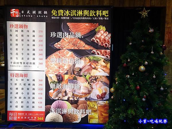 千荷田日式涮涮鍋MENU-世貿店 (3).jpg