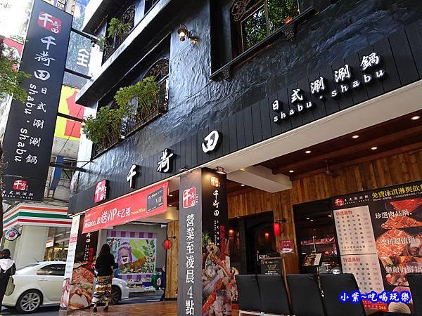千荷田日式涮涮鍋MENU-世貿店 (4).jpg