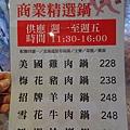 千荷田日式涮涮鍋MENU-世貿店 (12).JPG
