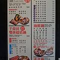 千荷田日式涮涮鍋MENU-世貿店 (13).JPG