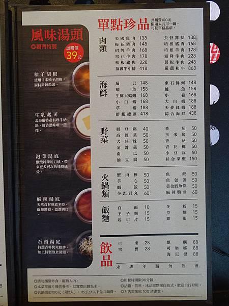 千荷田日式涮涮鍋MENU-世貿店 (14).JPG