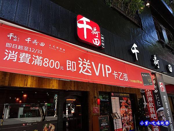 千荷田日式涮涮鍋-世貿店 (6).jpg