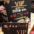 千荷田日式涮涮鍋世貿店VIP卡 (1).JPG