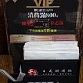 千荷田日式涮涮鍋世貿店VIP卡 (2).JPG