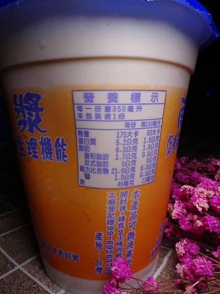 南瓜豆漿-元氣包子饅 (1).JPG