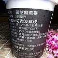 黑芝麻燕麥-飲品  (1).JPG