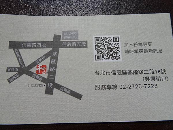 千荷田世貿店名片.JPG