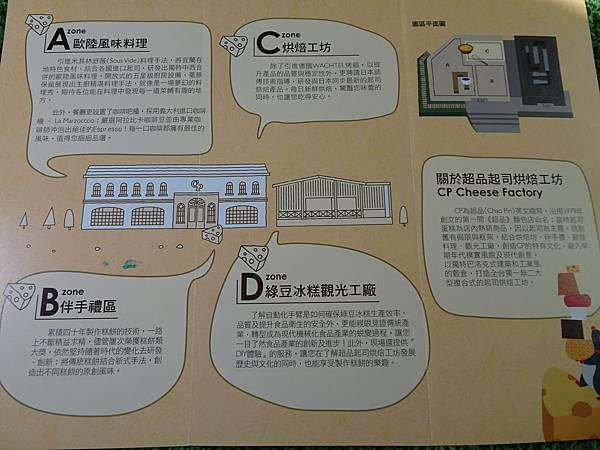 宜蘭-超品起司工坊 (5).JPG