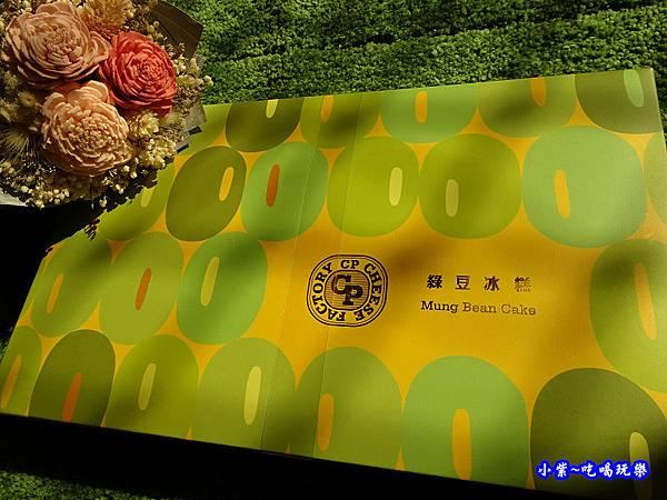 綠豆冰糕-超品起司烘焙工坊 (4).jpg