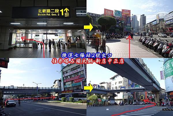 七張站往米塔石頭火鍋-新店中正店.jpg